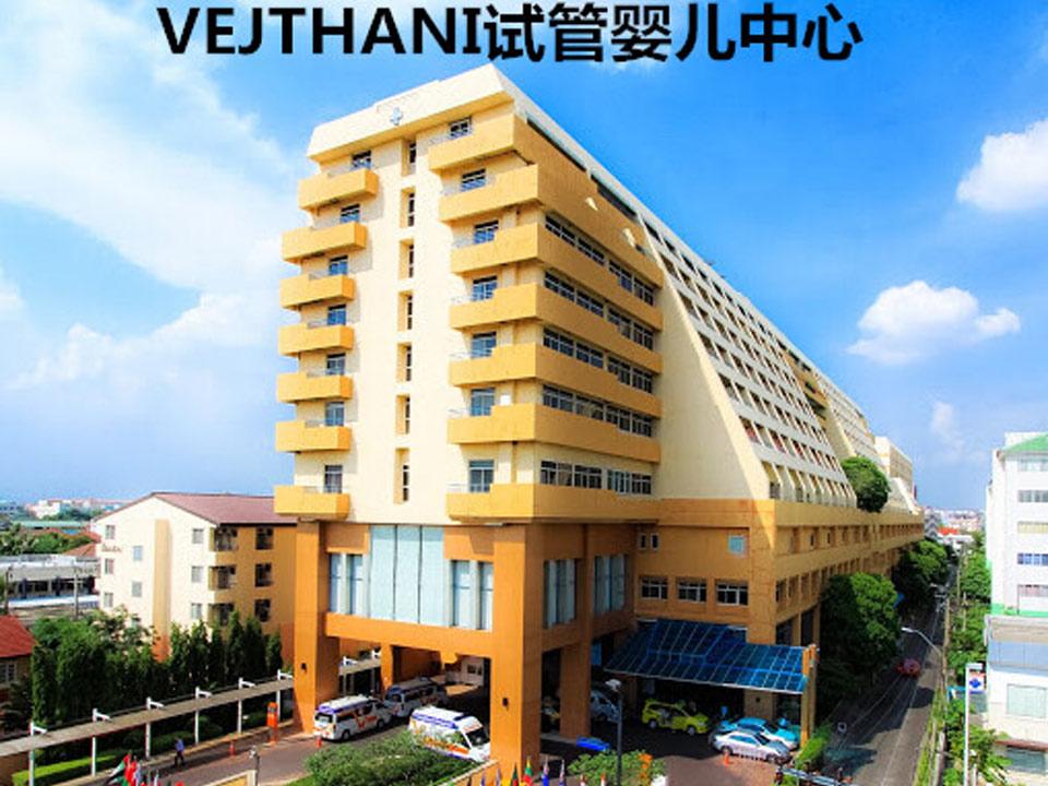 泰国VEJTHANI医院试管婴儿中心