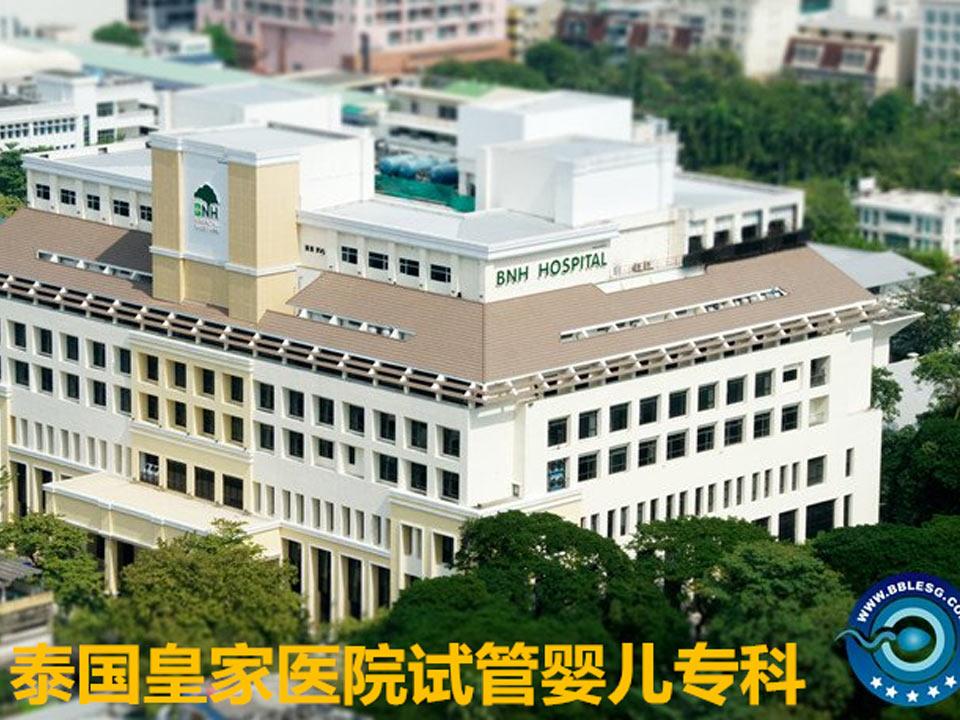 泰国BNH医院试管婴儿科室