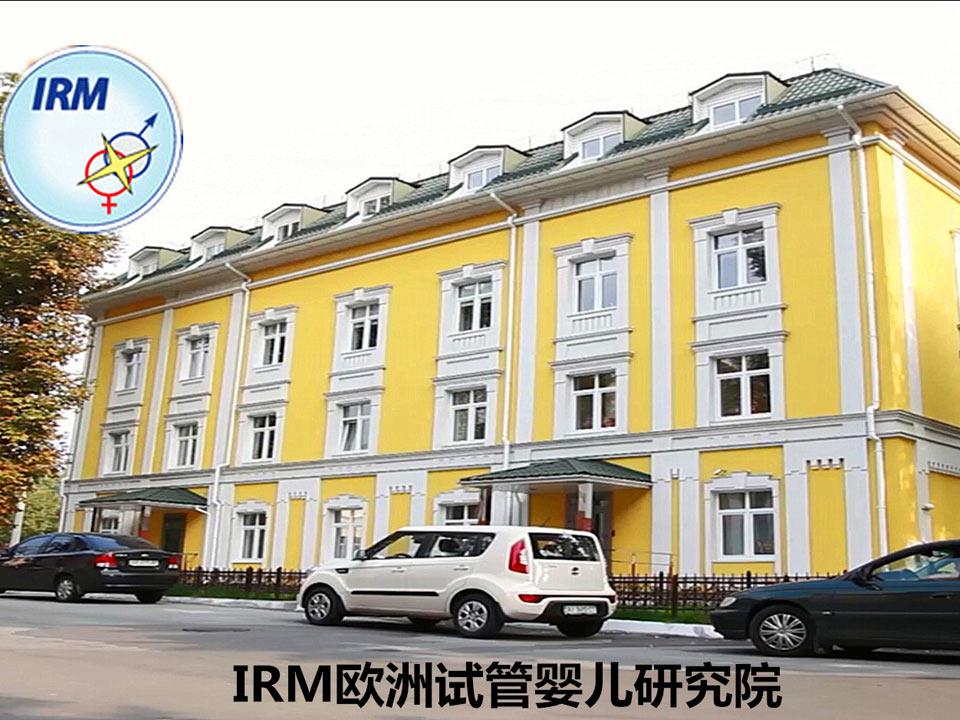 IRM欧洲试管婴儿研究院